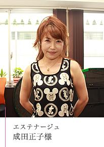 エステナージュ 成田正子様