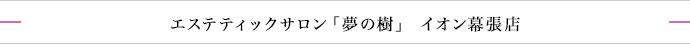 エステティックサロン「夢の樹」イオン幕張店