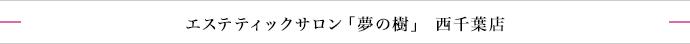 エステティックサロン「夢の樹」西千葉店